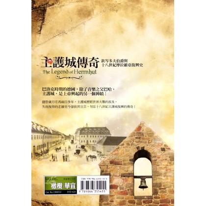 主护城传奇:坎岑多夫伯爵与十八世纪摩拉维亚复兴史