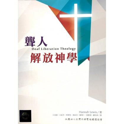聋人解放神学