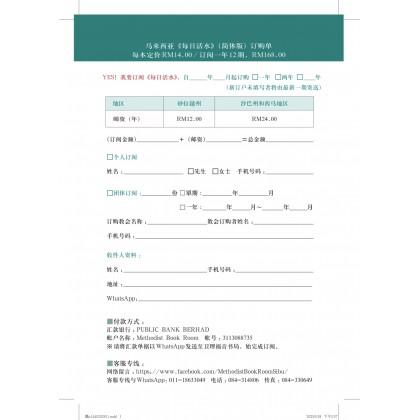 每日活水2020/September(简体)