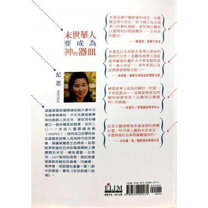 末世华人命定--从宏观历史看神容易的拣选