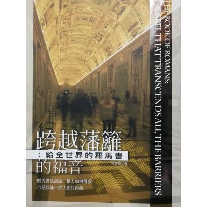 跨越藩篱的福音:给全世界的罗马书