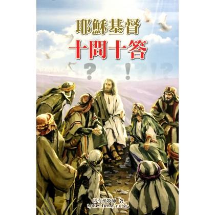 耶稣基督十问十答