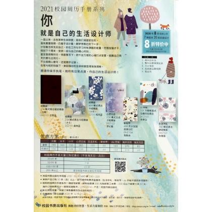 每日活水2020/October(马来西亚简体版)