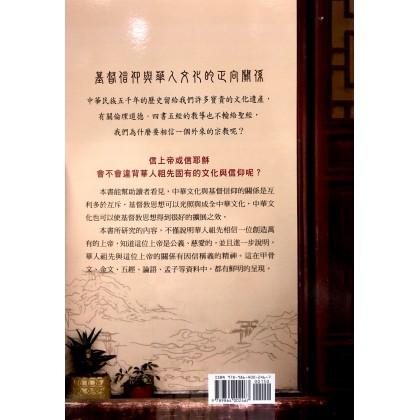 华人回家--创世纪与华人先祖