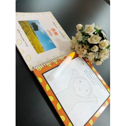 幼儿品格圣经--圣灵果子神奇书笔绘本
