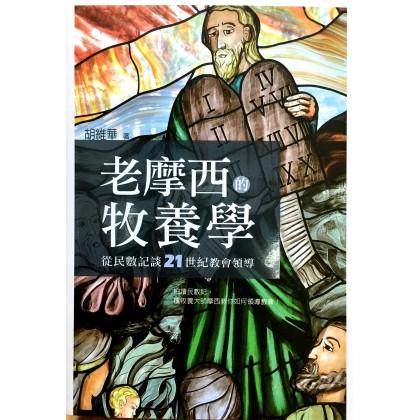 老摩西的牧养学:从民数记谈21世纪教会领导