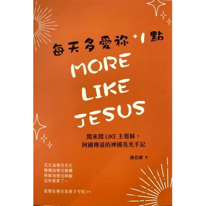 每天多爱袮+1点--阅来阅LIKE主耶稣,阿国传道的神国亮光手记