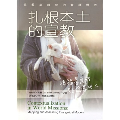 扎根本土的宣教--宣教处境化的实践模式