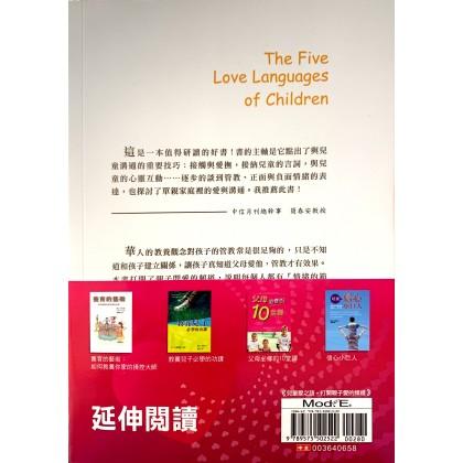 儿童爱之语-THE FIVE  LOVE LANGUAGES OF CHILDREN