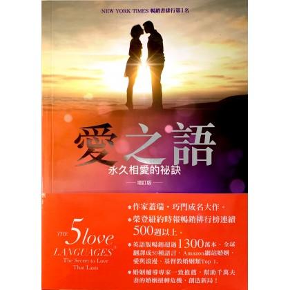 爱之语(增订版)--永久相爱的秘诀