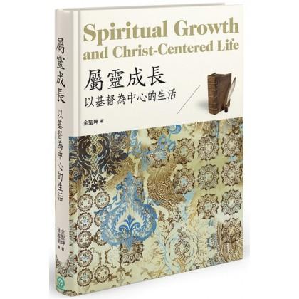 属灵成长--以基督为中心的生活