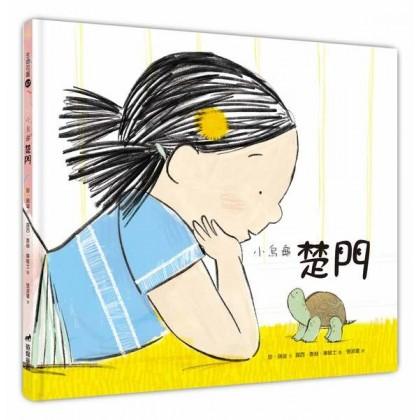 小乌龟楚门(绘本)