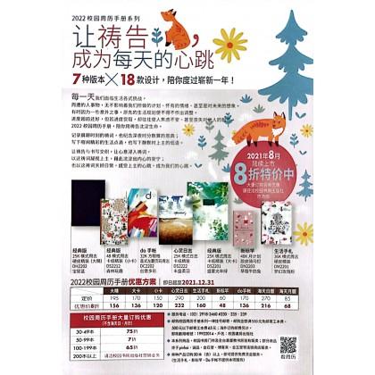 每日活水2021/September(简体)