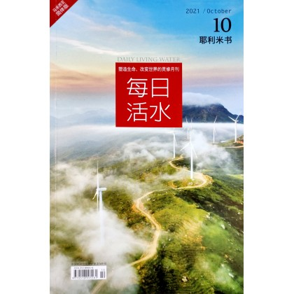 每日活水2021/October(简体)