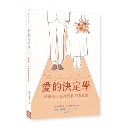 爱的决定学--结婚前,先找到你的为什么